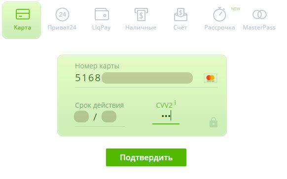 Форма вводу реквізитів для оплати на сайті LiqPay